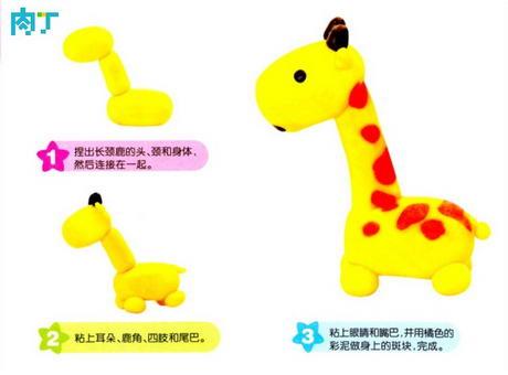 彩泥手工制作小动物 长颈鹿的做法图解